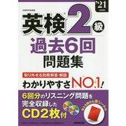 英検2級過去6回問題集〈'21年度版〉 [単行本]
