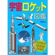 宇宙ロケット図鑑 [単行本]