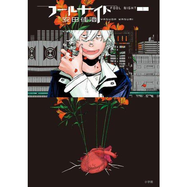 フールナイト<1>(ビッグ コミックス) [コミック]