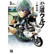 公道ウルフ  3<3>(ヤングチャンピオン・コミックス) [コミック]