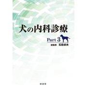 犬の内科診療〈Part3〉 [単行本]