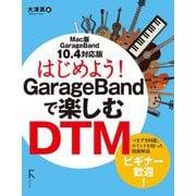 はじめよう!GarageBandで楽しむDTM―Mac版GarageBand10.4対応版 [単行本]