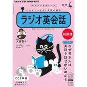 NHK CD ラジオ ラジオ英会話 2021年4月号 [単行本]