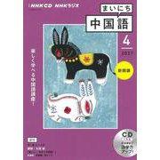 NHK CD ラジオ まいにち中国語 2021年4月号 [単行本]