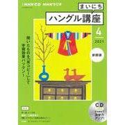 NHK CD ラジオ まいにちハングル講座 2021年4月号 [単行本]