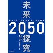 未来探究2050―東大30人の知性が読み解く世界 [単行本]