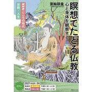 NHKこころの時代~宗教・人生~ 瞑想でたどる仏教-心と身体を観察する(NHKシリーズ) [ムックその他]