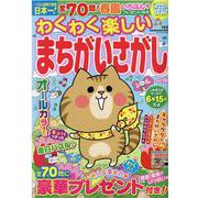 わくわく楽しいまちがいさがし vol.18(SUN MAGAZINE MOOK アタマ、ストレッチしよう!パズルメ) [ムックその他]