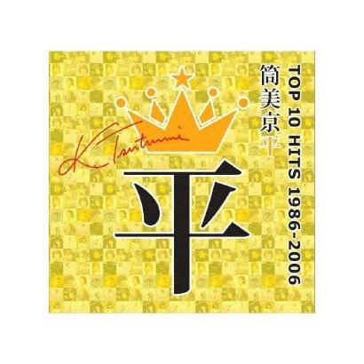 筒美京平 TOP 10 HITS 1986-2006