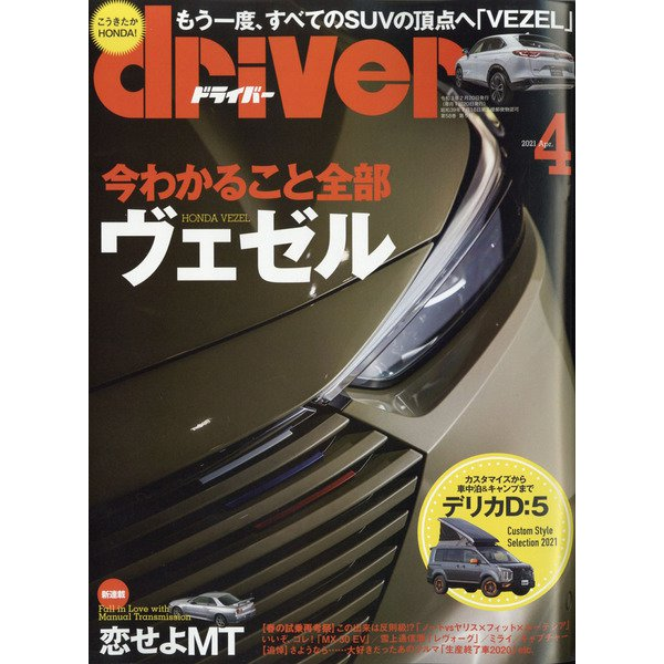driver (ドライバー) 2021年 04月号 [雑誌]