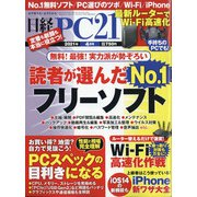 日経 PC 21 (ピーシーニジュウイチ) 2021年 04月号 [雑誌]