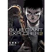 BLUE GIANT EXPLORER<2>(ビッグ コミックス) [コミック]