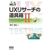 UXリサーチの道具箱〈2〉ユーザビリティテスト実践ガイドブック [単行本]