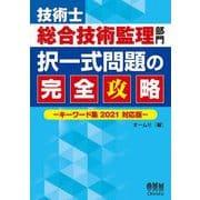 技術士総合技術監理部門 択一式問題の完全攻略―キーワード集2021対応版 [単行本]