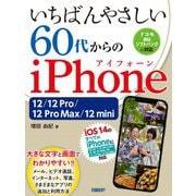いちばんやさしい60代からのiPhone―12/12 Pro/12 Pro Max/12 mini [単行本]