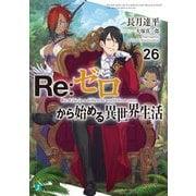 Re:ゼロから始める異世界生活〈26〉(MF文庫J) [文庫]
