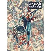 ハルタ 2021-MARCH volume 82(ハルタコミックス) [コミック]