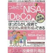 基礎からわかる! つみたてNISA&iDeCo 堅実投資編(メディアックスMOOK<925>) [ムックその他]