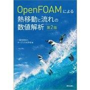OpenFOAMによる熱移動と流れの数値解析 第2版 [単行本]