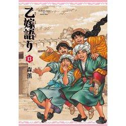 乙嫁語り 13(ハルタコミックス) [コミック]