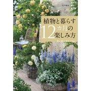 植物と暮らす12カ月の楽しみ方―花や実を育てる飾る食べる [単行本]