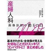 産婦人科画像診断の勘ドコロNEO(画像診断の勘ドコロNEO) [全集叢書]