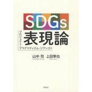 SDGs表現論―プロジェクト・プラグマティズム・ジブンゴト [単行本]