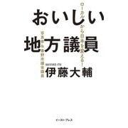 おいしい地方議員―ローカルから日本を変える! [単行本]