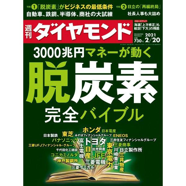 週刊 ダイヤモンド 2021年 2/20号 [雑誌]