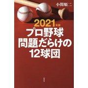 プロ野球問題だらけの12球団〈2021年版〉 [単行本]