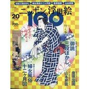ニッポンの浮世絵100 2021年 2/25号 [雑誌]