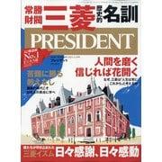 PRESIDENT (プレジデント) 2021年 3/19号 [雑誌]
