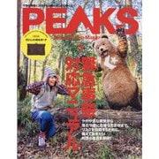 PEAKS(ピークス) 2021年 03月号 [雑誌]