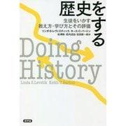 歴史をする―生徒をいかす教え方・学び方とその評価 [単行本]