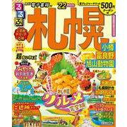 るるぶ札幌 小樽 富良野 旭山動物園 '22 超ちいサイズ(るるぶ情報版地域小型) [ムックその他]