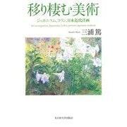 移り棲む美術―ジャポニスム、コラン、日本近代洋画 [単行本]
