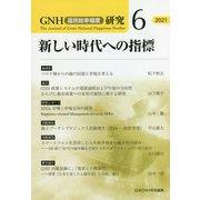 新しい時代への指標(GNH(国民総幸福度)研究〈6〉) [単行本]