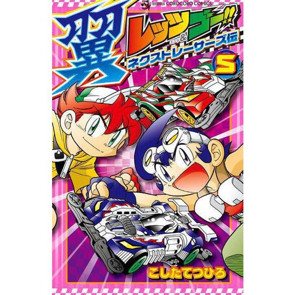 レッツ&ゴー!! 翼 ネクストレーサーズ伝<5>(コロコロコミックス) [コミック]