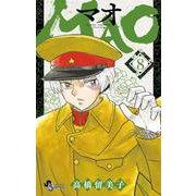 MAO<8>(少年サンデーコミックス) [コミック]