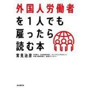 外国人労働者を1人でも雇ったら読む本 [単行本]