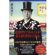 渋沢栄一道徳的であることが最も経済的である-いまこそ必要なビジネスの倫理 2021年NHK大河ドラマ「青天を衝け」主人公の生(文春MOOK) [ムックその他]