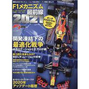 F1メカニズム最前線 2021(NEWS mook F1速報別冊) [ムックその他]