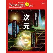 Newton ライト2.0 次元 [ムックその他]