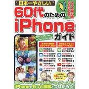 日本一やさしい60代のためのiPhoneガイド-スマホ初心者でも大丈夫!(マイウェイムック) [ムックその他]