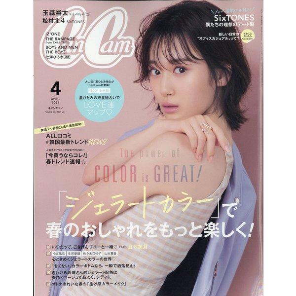 CanCam (キャンキャン) 2021年 04月号 [雑誌]