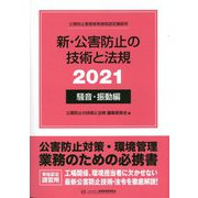 新・公害防止の技術と法規〈2021〉騒音・振動編 [単行本]