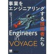 Engineers in VOYAGE-事業をエンジニアリングする技術者たち [単行本]