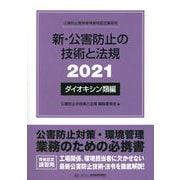 新・公害防止の技術と法規〈2021〉ダイオキシン類編 [単行本]