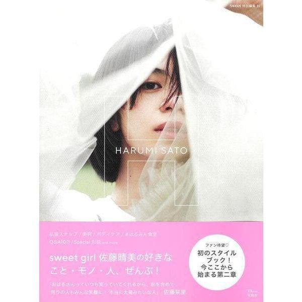 sweet特別編集 H(TJMOOK) [ムックその他]