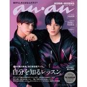 an・an (アン・アン) 2021年 2/24号 [雑誌]
